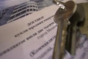 Оформление покупки недвижимости